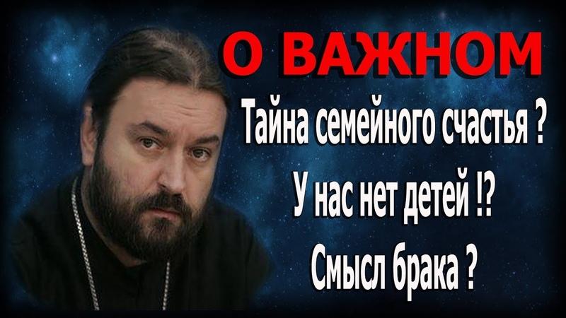 Почему распадаются семьи? Протоиерей Андрей Ткачёв