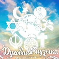 Логотип Духовная музыка