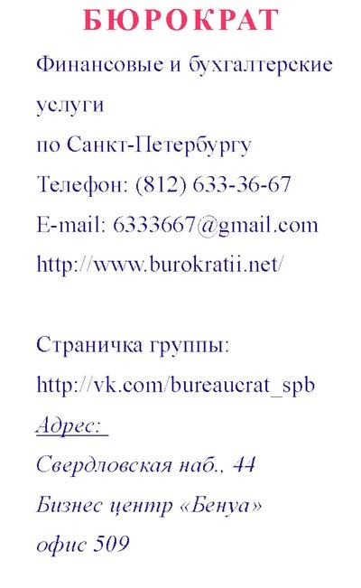 Екатерина Бюрократ, 24 июля 1989, Санкт-Петербург, id218395536