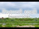 Родной край Башкортостан /2014/