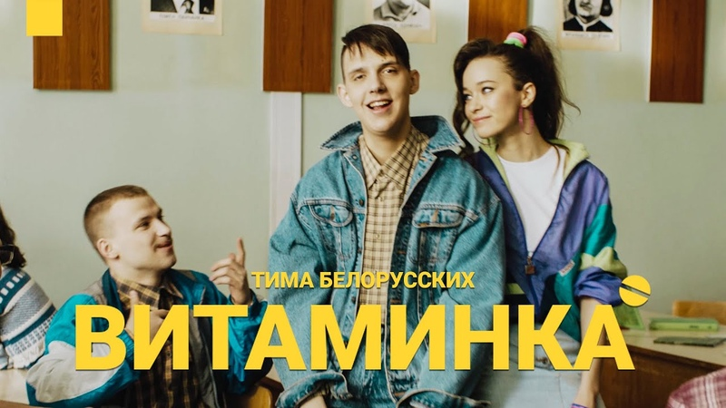 Тима Белорусских Витаминка Премьера официального клипа