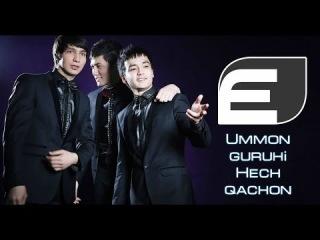Ummon guruhi - Hech qachon | ����� ������ - ��� ����� (new music)