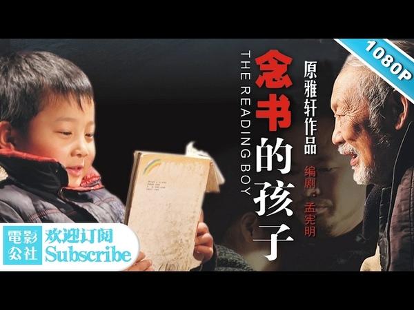 《念书的孩子》The Reading Boy || 1080HD 【Chi-Eng SUB】豆瓣评分7.8 留守儿童的痛谁能懂?