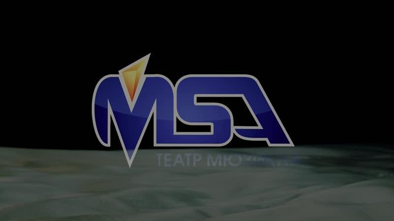 Театр Мюзикла MSA-подготовка к концерту