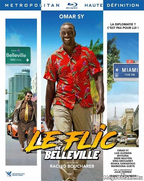 Шутки в сторону 2: Миссия в Майами / Le flic de Belleville (2018/BDRip/HDRip)