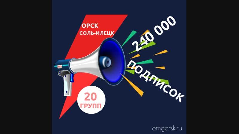 OMG - Реклама в Орске и Соль-Илецке