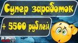 Как заработать в интернете 10,100,1000,5000 рублей за 24 часа не чего не делая.