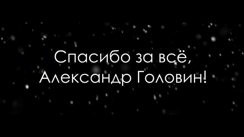 Спасибо за всё, Александр Головин! l FG01