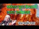 New Islamic Bangla Waz Mahfil By Mufti Maulana Amir Hamza bangla waz