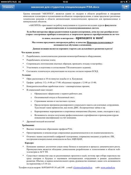 Инженер-схемотехник (вакансия для выпускников