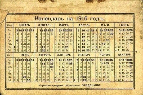 Календарь 2016 совпал с 1916. Сохрани себ на стну, чтобы не пропустить ни одного...