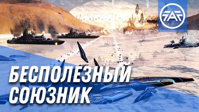 Бесполезный союзник Waters of Isis 2v2 Supreme Commander Forged Alliance Forever