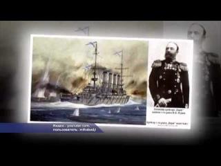 110-летие боя крейсера