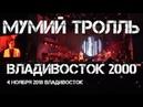 МУМИЙ ТРОЛЛЬ - Владивосток 2000 (Владивосток 4 ноября 2018).