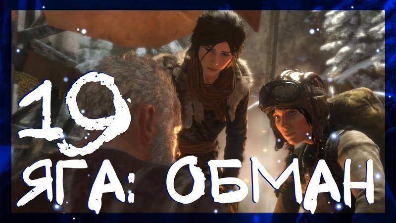 БАБА ЯГА КАНАТНАЯ ДОРОГА 19 ► Rise of the Tomb Raider Baba Yaga ► Сложность выживание