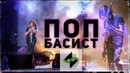 Как стать музыкантом у звезды [Влог] Басист Ирины Дубцовой