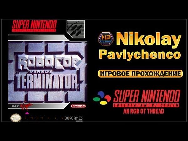 Полное прохождение Super Nintendo Robocop Versus The Terminator Робокоп против Терминатора
