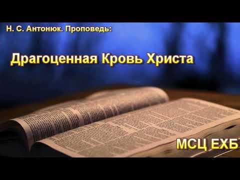 Драгоценная Кровь Христа. Н. С. Антонюк. МСЦ ЕХБ.
