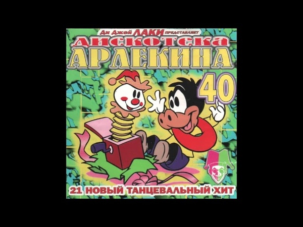 Дискотека Арлекина № 40 ARLECINO RECORDS