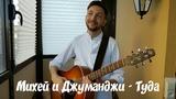 Михей и Джуманджи &amp Инна Стилл - Туда (Esteg fingerstyle guitar live cover)