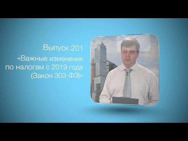 Бухгалтерский вестник ИРСОТ 201. Важные изменения по налогам с 2019 года (Закон 303-ФЗ)