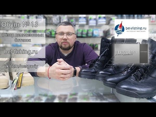 Разговор про демисезонные ботинки от компании БУТЕКС