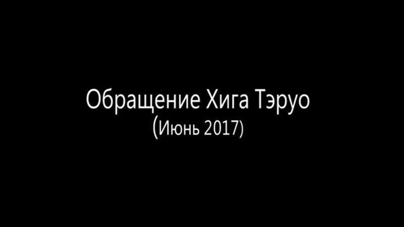 Обращение профессора Т. Хига ( создателя ЭМ препарата ) российским гражданам.