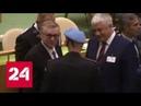 Колокольцев без проблем получил американскую визу и посетил полицейский саммит - Россия 24