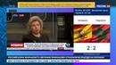 Новости на Россия 24 Москалькова в Киеве встретится с экипажем Норд