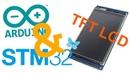 STM32 FSMC и Ардуино IDE Подключаем TFT дисплей