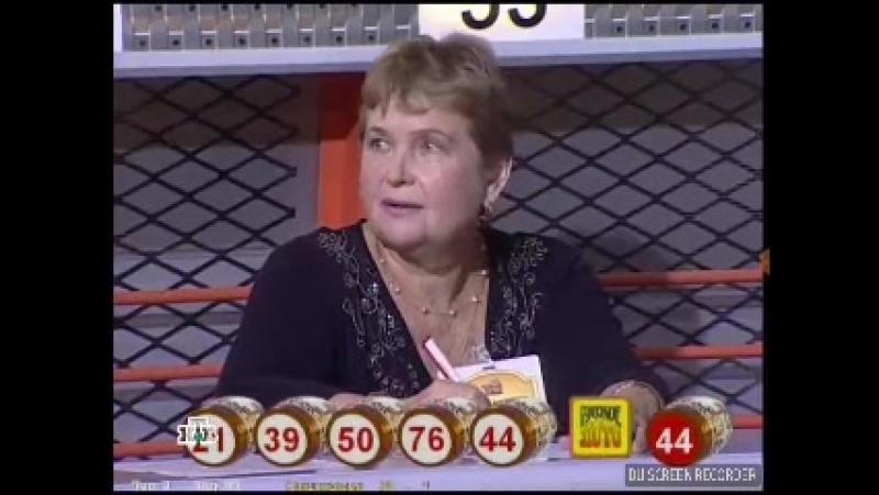 Русское лото (НТВ, 14.10.2007) 679 тираж