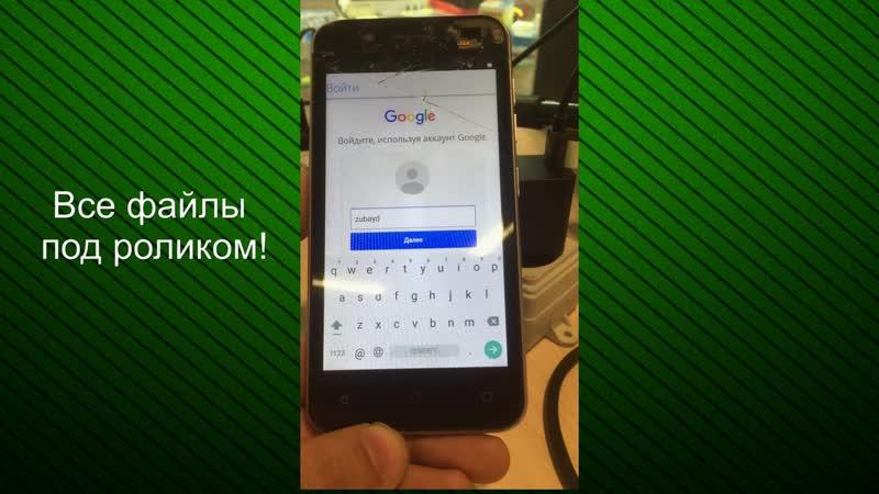 Разблокировка Google Аккаунта 4Good Light A103