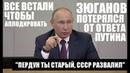 CKAHДAΛ В госДуме! ПУТИН УΛОЖИΛ ЗЮГАНОВА НА ΛOΠAΤΚИ