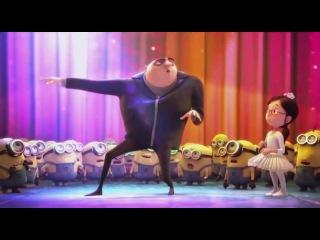 Миньоны и Грю  танцуют