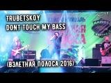Trubetskoy - Dont touch my bass (Взлетная полоса 2016)
