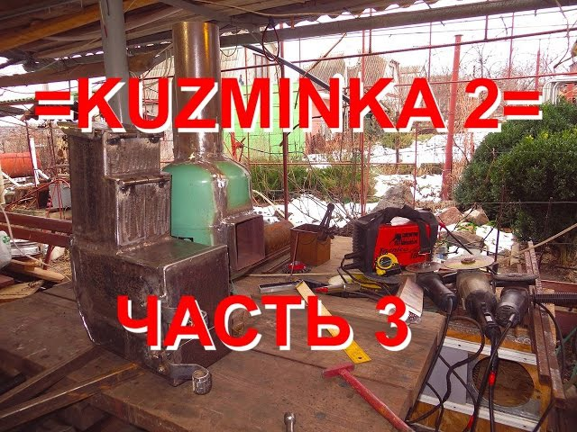 =КUZMINKA 2= (3 часть) Запеченная баранина (ROСKET STOVE)