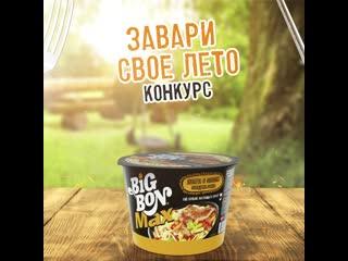 Bigbon — самая крутая еда для активного лета