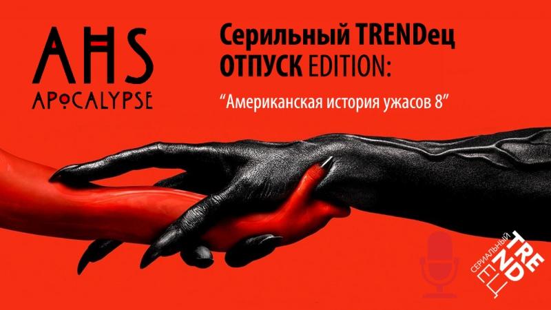 Американская История Ужасов 8 Апокалипсис Сериальный TRENDец ОТПУСК Edition