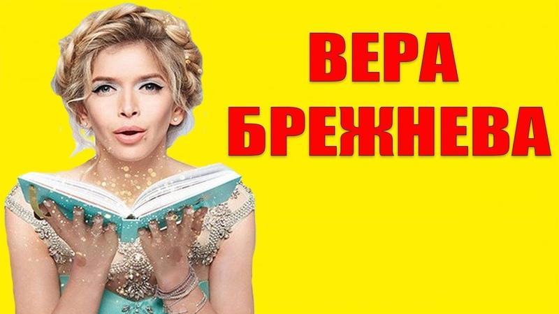 Вера Брежнева, биография (Vera Brezhneva - Вера Галушка)
