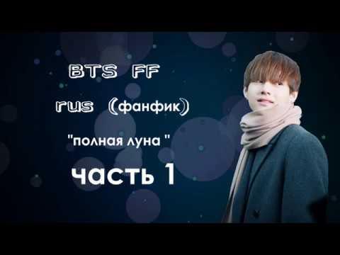 BTS FF ( ФАНФИК) RUS полная луна ЧАСТЬ 1