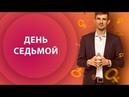 День 7 - Бесплатный тренинг Твой ключ в мир Таро ✦ Вадим Безделев
