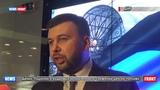Денис Пушилин о кадровых назначениях и снижении цен на топливо