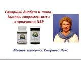 Вызовы современности и продукция NSP. Сахарный диабет. Смирнова Нина