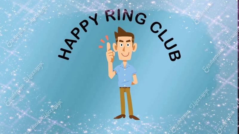 Happy Ring club за две минуты Счастливое кольцо в двух словах о проекте