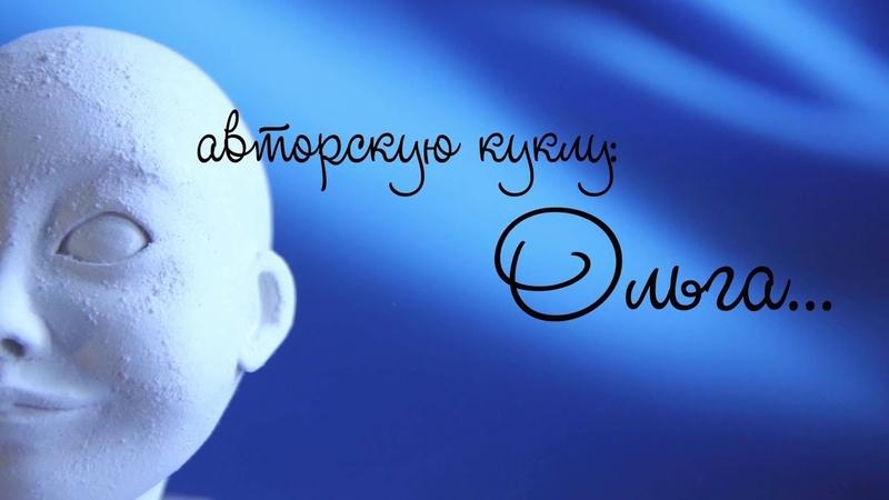 авторская кукла Ольга2