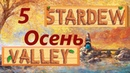 Stardew Valley Видеодневник фермера прохождение на русском Год 1 Осень 5