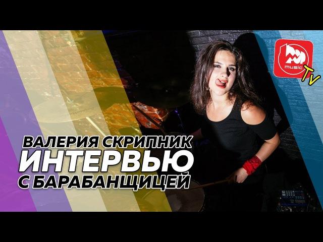 Интервью Валерия Скрипник девушка барабанщица группа LaScala
