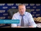 Владимир Жириновский - голосуйте за Сергея Фургала! 9 Сентября 2018