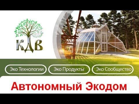 Купольный Дом Вегетарий - автономный эко дом без подключения к центральным сетям