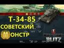 Т-34-85 Риспект таким совзводам! Мастер World Of Tanks Wot BLitz